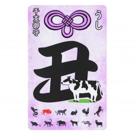 Zodiaque (VACHE) * Omamori béni par les moines, Kyoto * Pour portefeuille