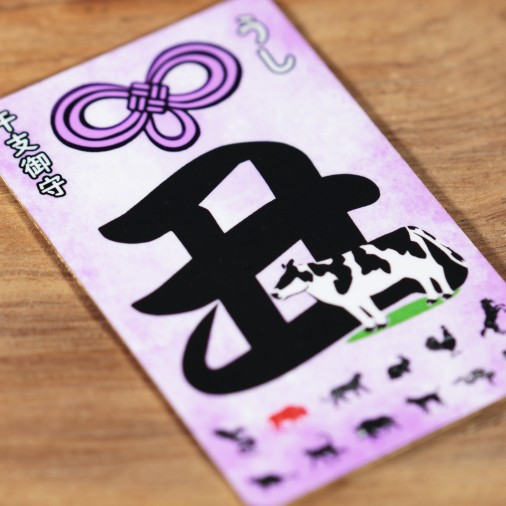 Zodiac (COW) * Omamori blessed by monks, Kyoto * For wallet