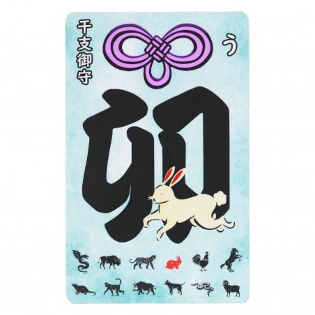 Zodiaco (CONIGLIO) * Omamori benedetto da monaci, Kyoto * Per portafoglio