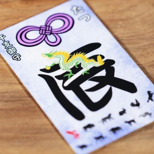 Zodiaco (DRAGO) * Omamori benedetto da monaci, Kyoto * Per portafoglio