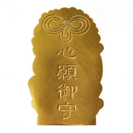 Desire (10a) * Omamori blessed by monks, Kyoto * With deity