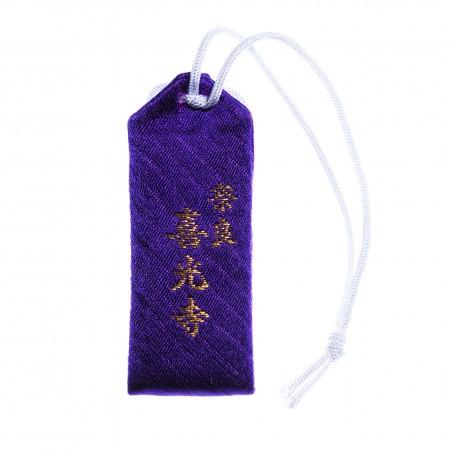 Protection Omamori (2) * Kikō-ji, Nara
