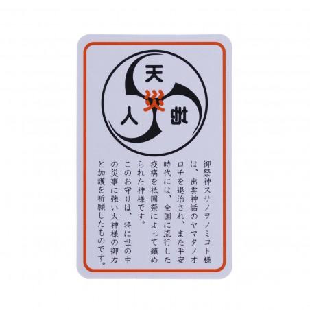Protection Omamori (1) * Yasaka-jinja, Kyoto