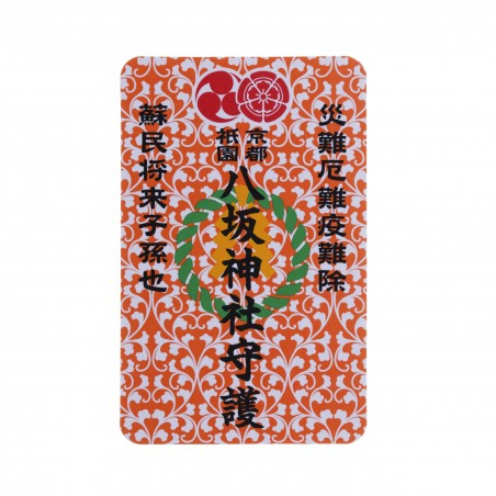 Protezione Omamori (1) * Yasaka-jinja, Kyoto