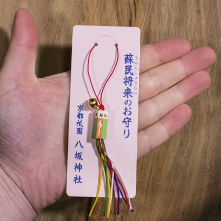 Protection Omamori (2) * Yasaka-jinja, Kyoto
