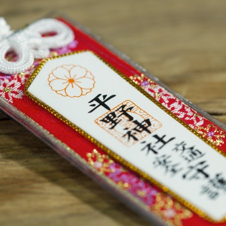 Tráfico Omamori (1) * Hirano-jinja, Kyoto