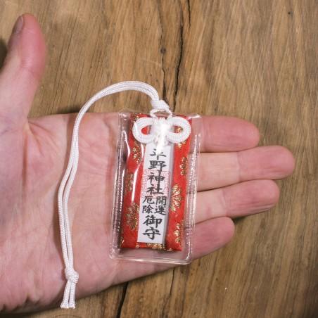 Protection Omamori (1) * Hirano-jinja, Kyoto
