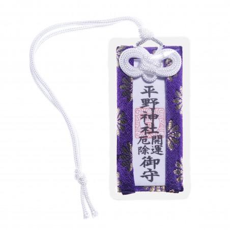 Protection Omamori (2) * Hirano-jinja, Kyoto
