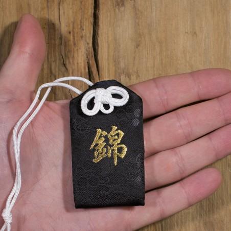Protection Omamori (3) * Nishiki-tenmangu, Kyoto