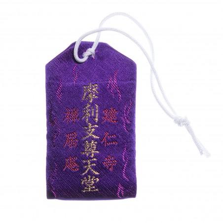 Protection Omamori (1) * Kennin-ji (Zenkyo-an), Kyoto