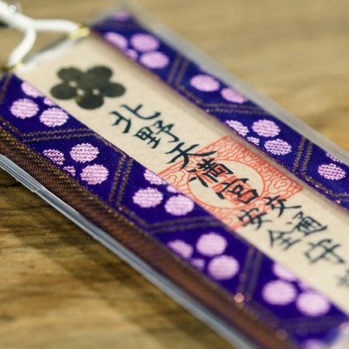 Protección (1) * Nishiki-tenmangu, Kyoto