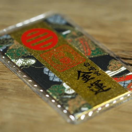 Money Omamori (2) * Shirasaki-hachimangu, Yamaguchi