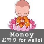 MONEY OMAMORI for wallet