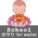 SCHOOL OMAMORI for wallet