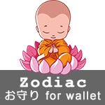 ZODIAC OMAMORI for wallet