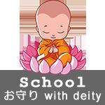 SCHOOL OMAMORI with deity